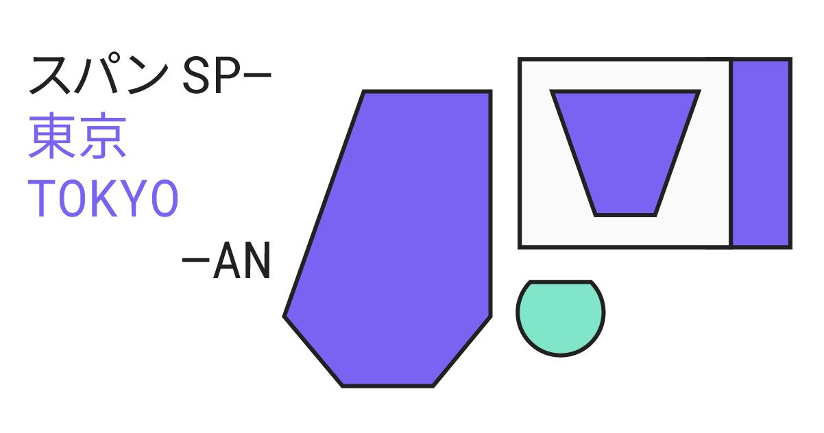 スパン span 2016 東京 tokyo google design